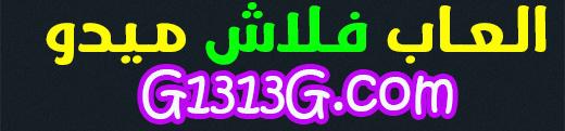 العاب ماهر العاب فلاش ميدو