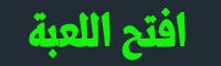 العاب كرة القدم الملكية - العاب ماهر العاب فلاش ميدو